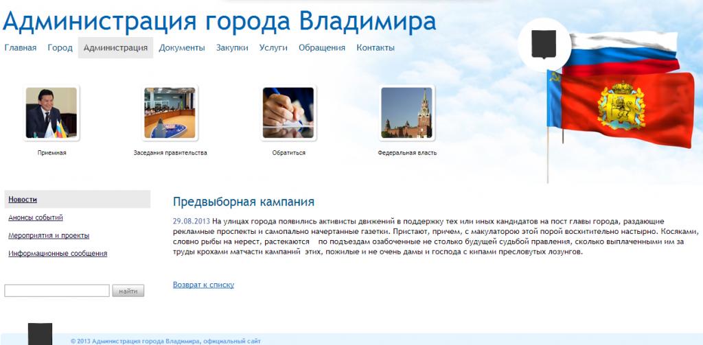 сайт администрации
