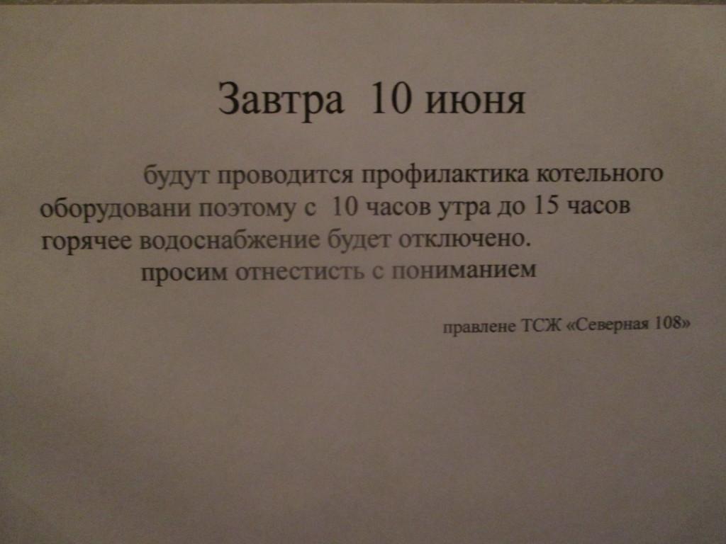 Очень грамотный председатель)